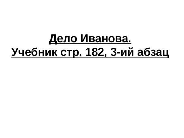 Дело Иванова. Учебник стр. 182, 3-ий абзац