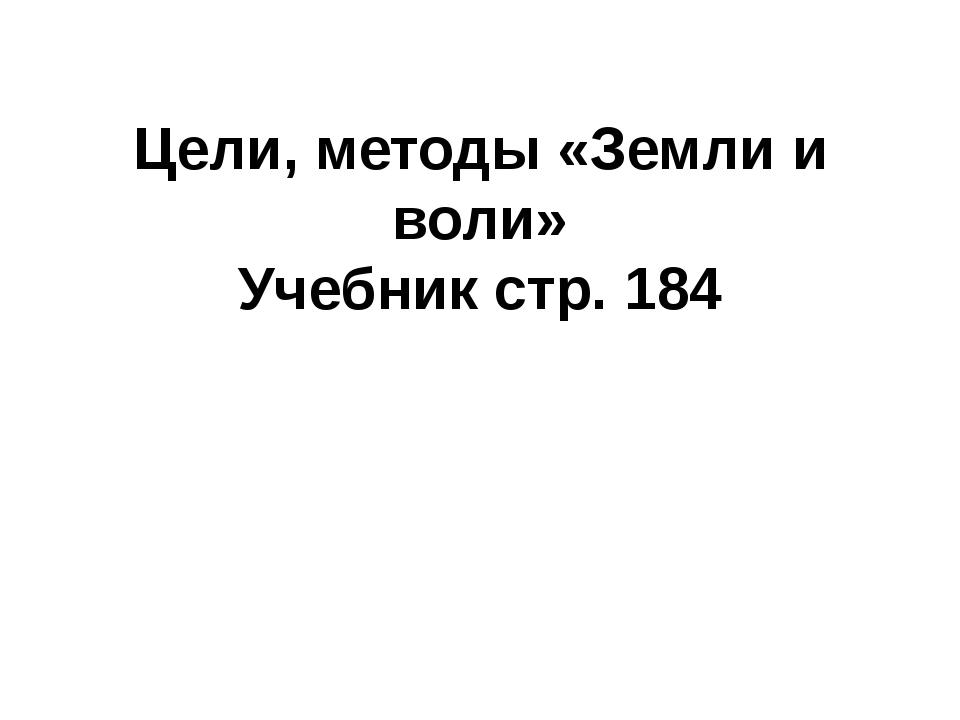 Цели, методы «Земли и воли» Учебник стр. 184