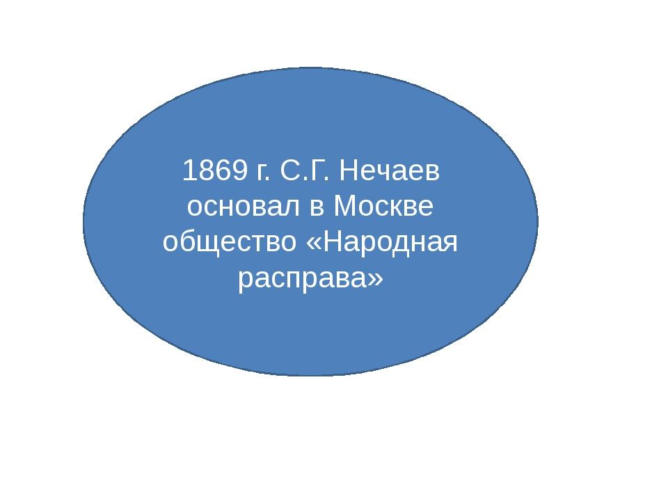 1869 г. С.Г. Нечаев основал в Москве общество «Народная расправа»