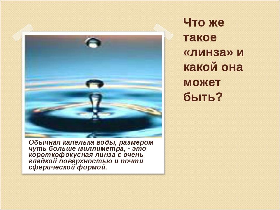 Что же такое «линза» и какой она может быть? Обычная капелька воды, размером...