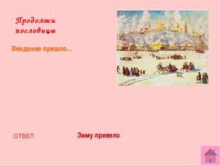 Экскурсия в Храм Возвышенное полукруглое место напротив Царских врат, выступа