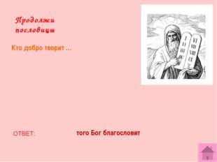 ОТВЕТ: Благовещение Пресвятой Богородицы Двунадесятые праздники Как называетс