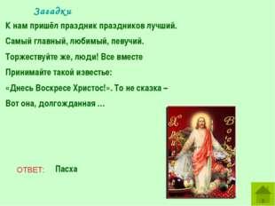 Используемые источники: 1. Н.В. Софронова Православный толково-орфографически