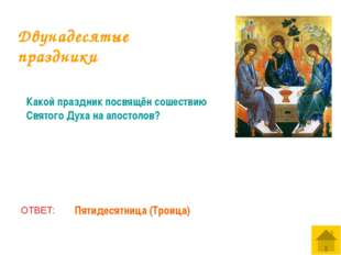 Продолжи пословицы Ивановские дожди лучше … ОТВЕТ: золотой горы