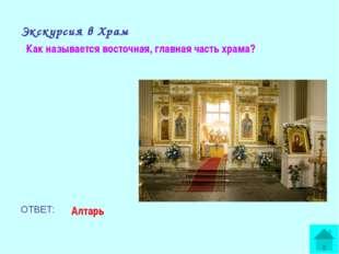 Продолжи пословицы В чужой монастырь … ОТВЕТ: со своим уставом не ходят