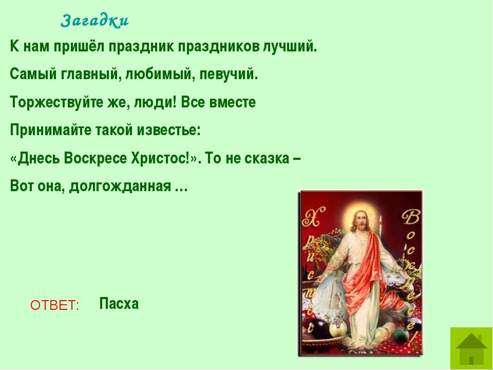 Используемые источники: 1. Н.В. Софронова Православный толково-орфографически...