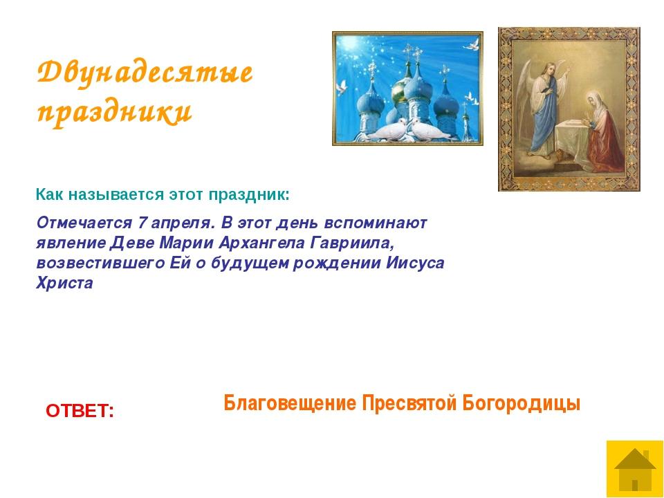 Загадки Дом особый, знаешь сам – Православный Божий … ОТВЕТ: храм