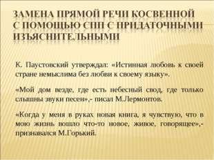 К. Паустовский утверждал: «Истинная любовь к своей стране немыслима без любви