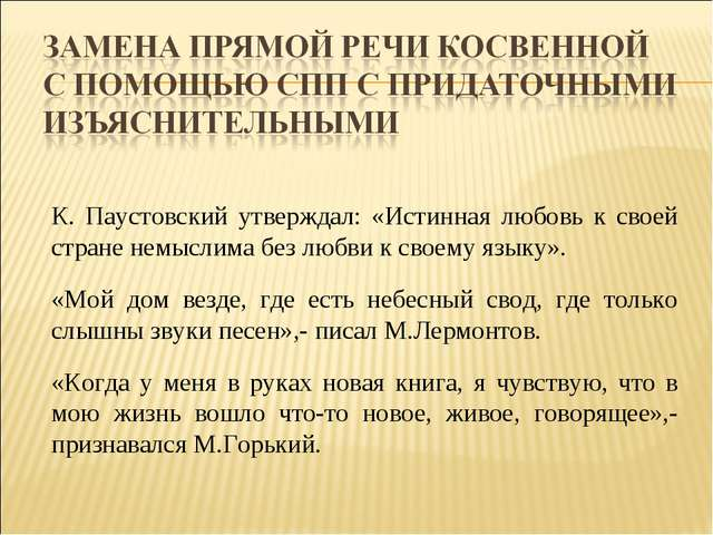 К. Паустовский утверждал: «Истинная любовь к своей стране немыслима без любви...