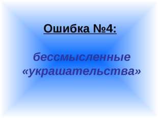 Ошибка №4: бессмысленные «украшательства»