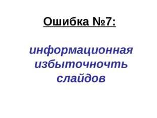 Ошибка №7: информационная избыточночть слайдов