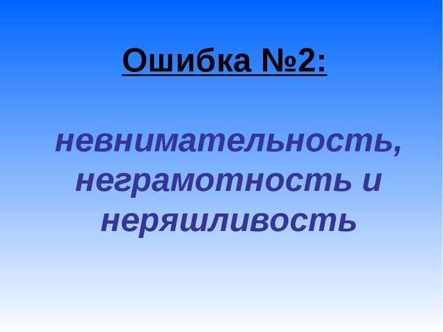 Ошибка №2: невнимательность, неграмотность и неряшливость