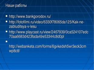 Наши работы http://www.bankgorodov.ru/ http://fotofilmi.ru/video/6330f78065da