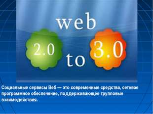 Социальные сервисы Веб — это современные средства, сетевое программное обеспе
