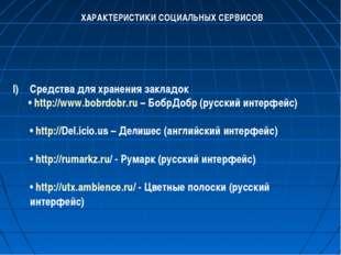 Средства для хранения закладок •http://www.bobrdobr.ru– БобрДобр (русский