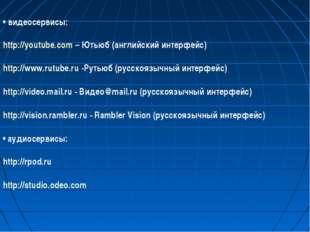 • видеосервисы: http://youtube.com– Ютьюб (английский интерфейс) http://www
