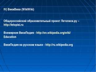 IV) ВикиВики (WikiWiki) Общероссийский образовательный проект Летописи.ру –h