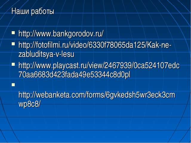 Наши работы http://www.bankgorodov.ru/ http://fotofilmi.ru/video/6330f78065da...