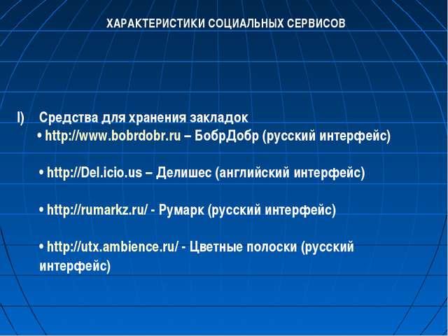 Средства для хранения закладок •http://www.bobrdobr.ru– БобрДобр (русский...