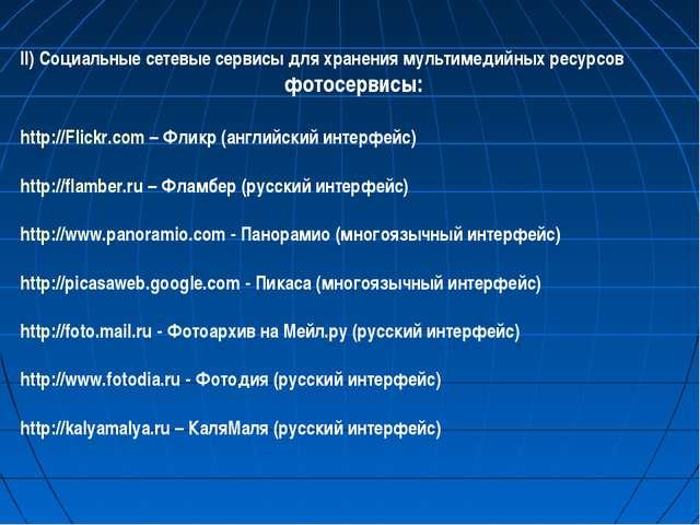 II) Социальные сетевые сервисы для хранения мультимедийных ресурсов фотосерв...
