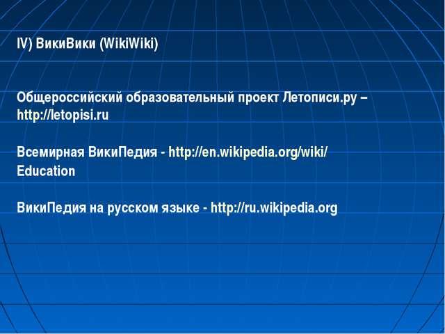 IV) ВикиВики (WikiWiki) Общероссийский образовательный проект Летописи.ру –h...