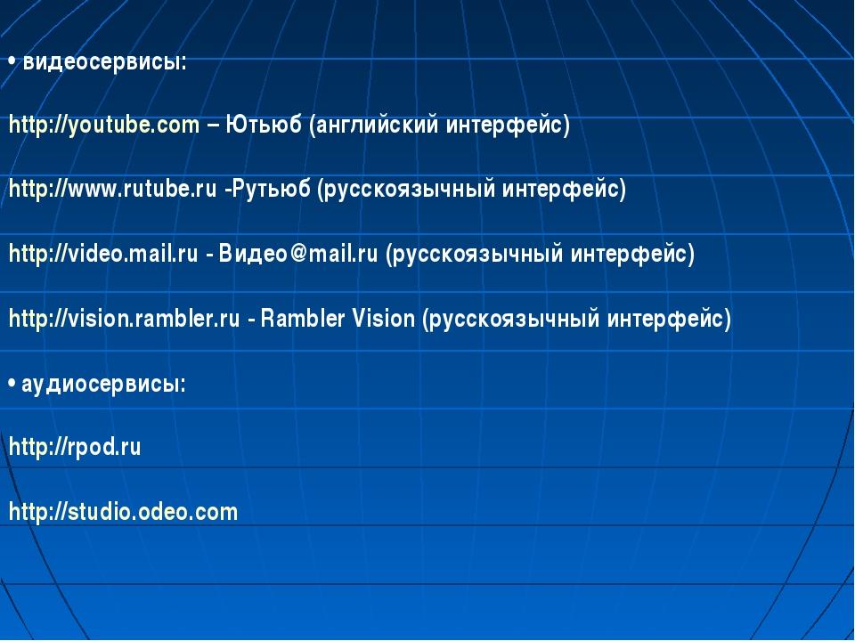 • видеосервисы: http://youtube.com– Ютьюб (английский интерфейс) http://www...