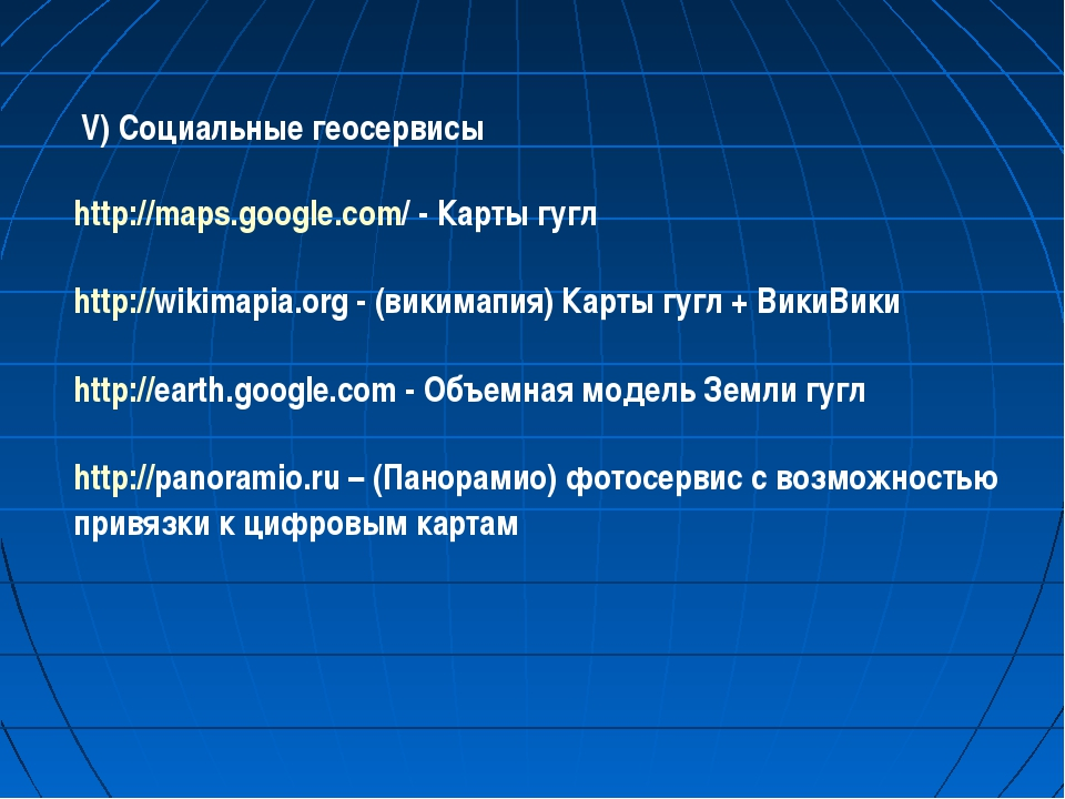 V) Социальные геосервисы http://maps.google.com/- Карты гугл http://wikim...
