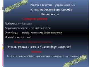 Работа с текстом - упражнение 512 «Открытие Христофора Колумба» Чтение текст
