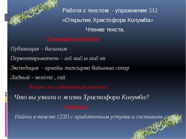 Работа с текстом - упражнение 512 «Открытие Христофора Колумба» Чтение текст...