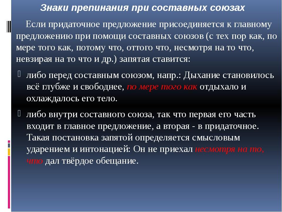 Знаки препинания при составных союзах Если придаточное предложение присоедин...