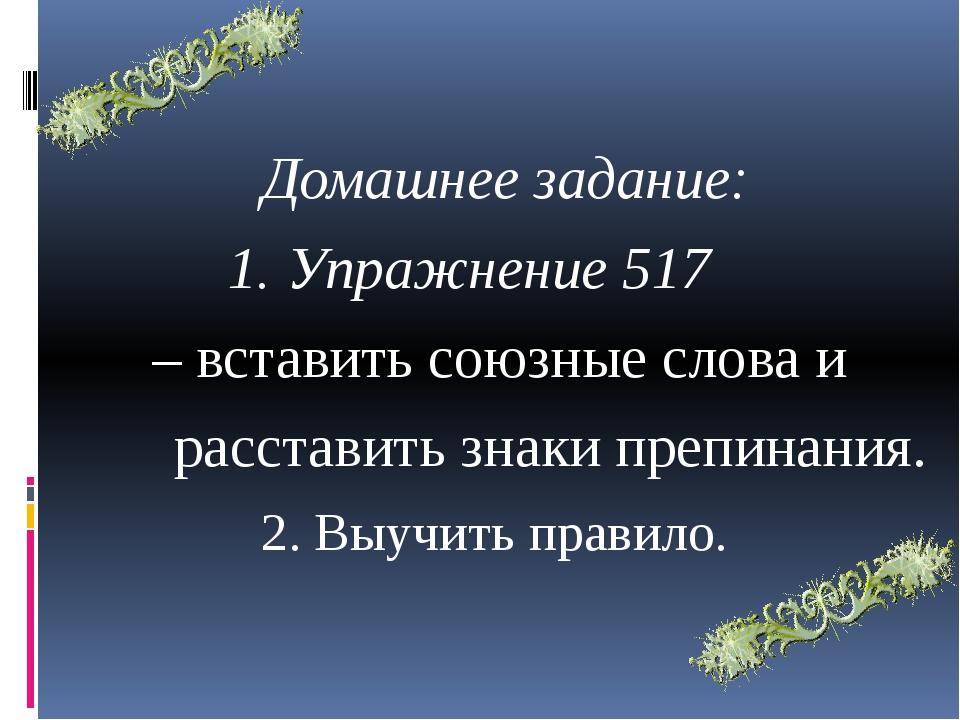 Домашнее задание: 1. Упражнение 517 – вставить союзные слова и расставить зн...