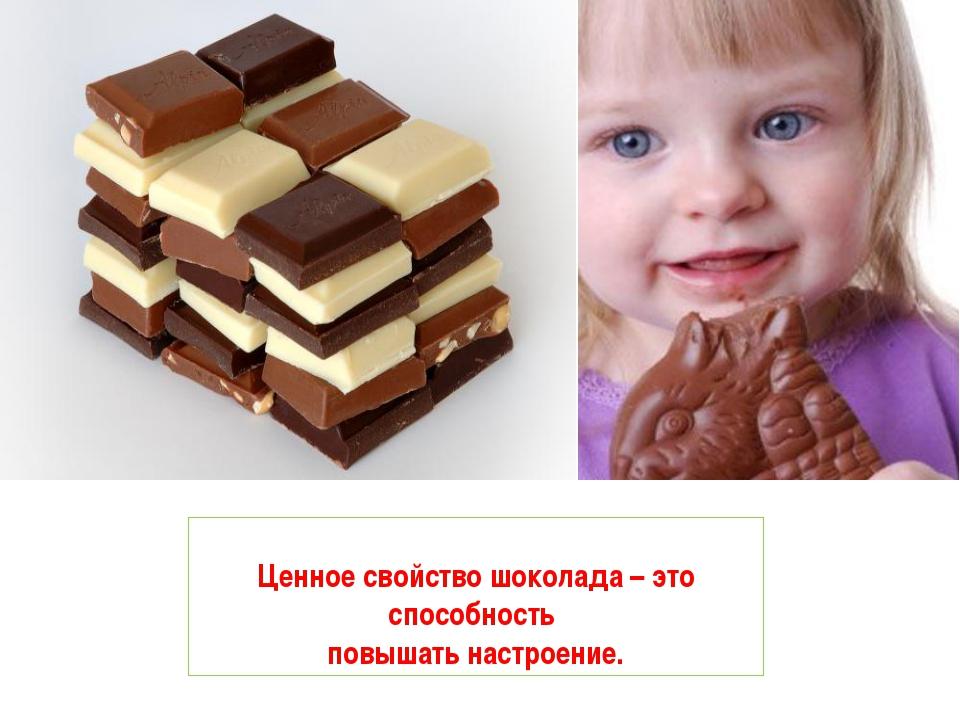 Ценное свойство шоколада – это способность повышать настроение.