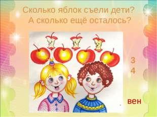 Сколько яблок съели дети? А сколько ещё осталось? 3 4 вен