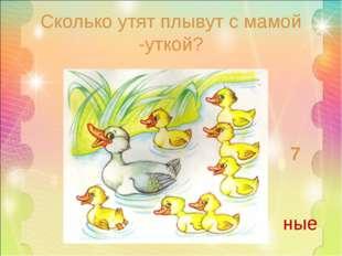 Сколько утят плывут с мамой -уткой? 7 ные
