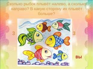 Сколько рыбок плывёт налево, а сколько направо? В какую сторону их плывёт бол