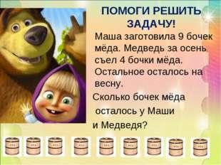 ПОМОГИ РЕШИТЬ ЗАДАЧУ! Сколько бочек мёда осталось у Маши и Медведя? Маша заго