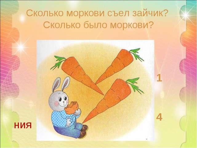 Сколько моркови съел зайчик? Сколько было моркови? 1 4 ния