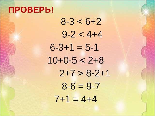 8-3 < 6+2 9-2 < 4+4 6-3+1 = 5-1 10+0-5 < 2+8 2+7 > 8-2+1 8-6 = 9-7 7+1 = 4+4...