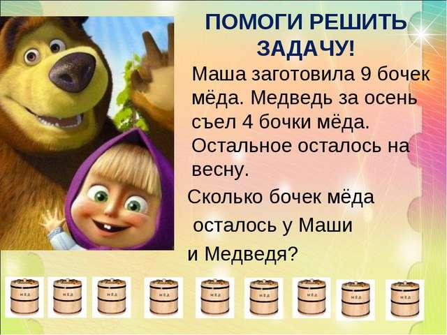 ПОМОГИ РЕШИТЬ ЗАДАЧУ! Сколько бочек мёда осталось у Маши и Медведя? Маша заго...