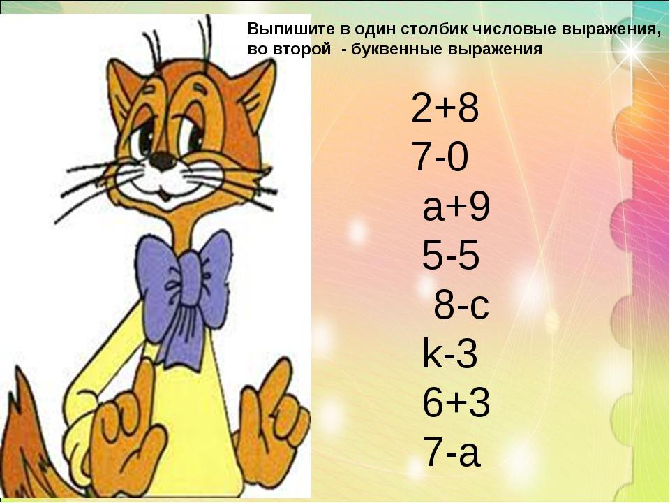 Выпишите в один столбик числовые выражения, во второй - буквенные выражения 2...