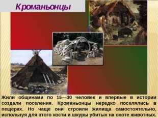 Жили общинами по 15—30 человек и впервые в истории создали поселения. Кромань