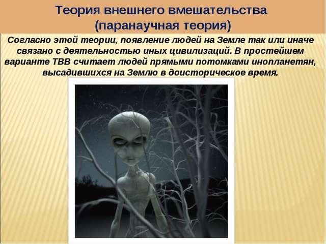 Согласно этой теории, появление людей на Земле так или иначе связано с деятел...