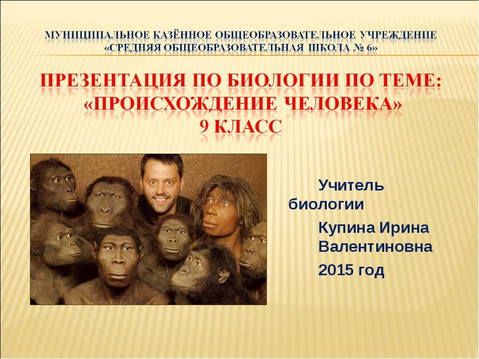 Учитель биологии Купина Ирина Валентиновна 2015 год