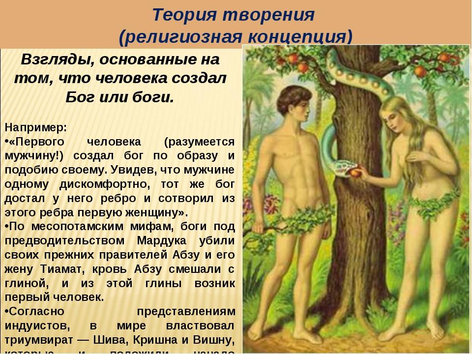 Взгляды, основанные на том, что человека создал Бог или боги. Например: «Перв...