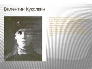 Валентин Куколкин Разведчик батальона народного ополчения. Родился и жил в Во