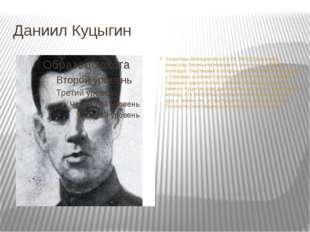 Даниил Куцыгин Секретарь Ворошиловского РК ВКП(б) Воронежа, комиссар батальон