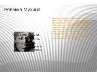 Ревекка Мухина Работала врачом в поликлинике в Воронеже, во время войны актив