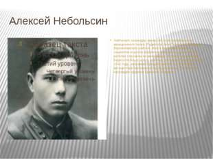 Алексей Небольсин Лейтенант, командир звена 145-го истребительного авиационно