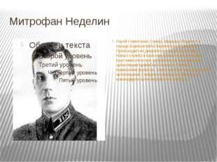 Митрофан Неделин Герой Советского Союза. Маршал. Родился в городе Борисоглебс