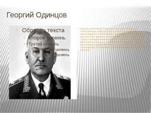Георгий Одинцов Маршал артиллерии. Родился в Воронеже. В Великую Отечественну